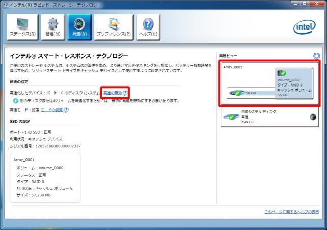Array_0001に組み込まれている56GB(60GiB)のSSDを「高速の無効」