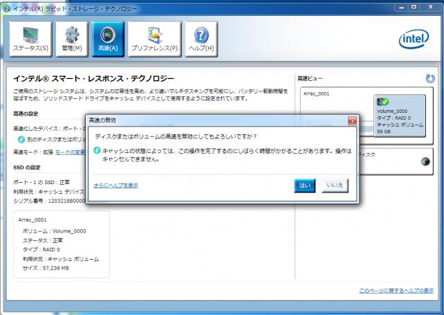 SSDをキャッシュ設定から解放