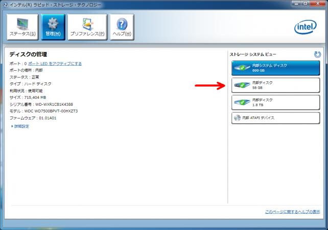 SSDを「使えるようにする」とSSDが見える