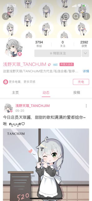 TANCHJIMの浅野天琪ちゃんのイラストは結構頻繁に投稿される