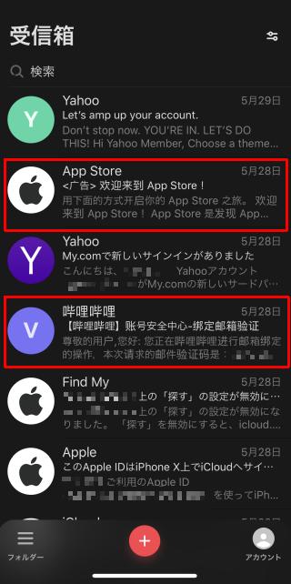 中国のApp storeの案内や哔哩哔哩からのメールも見える