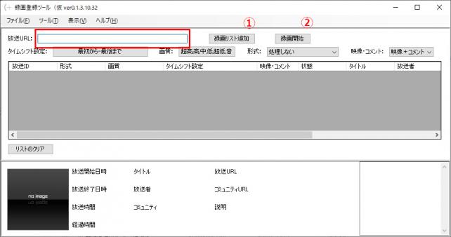 「ニコ生録画登録ツール(仮」の初期画面