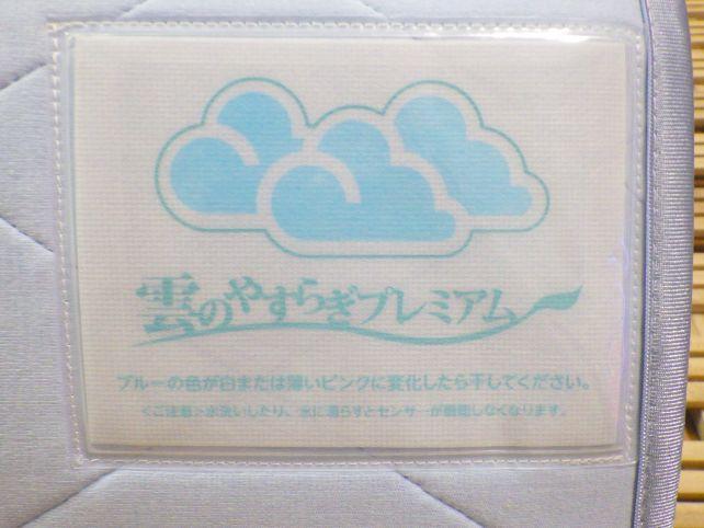 吸湿すると雲の青い部分が白~ピンクになる(ハズ)