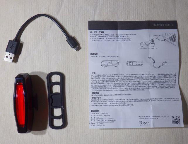 説明書の他に、固定用ゴムバンドと充電用USBケーブルが付属