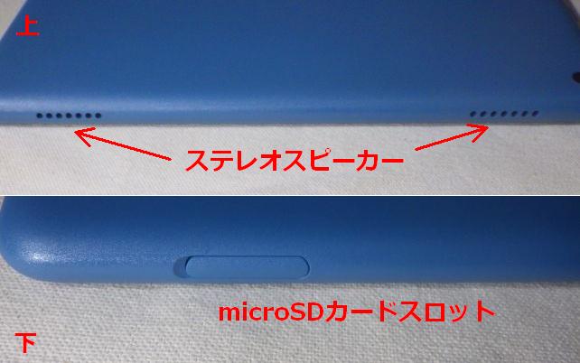 Fire HD 8は前世代(2018年型)は縦持ちだったが、今回横型がデフォになり、ステレオが活きる