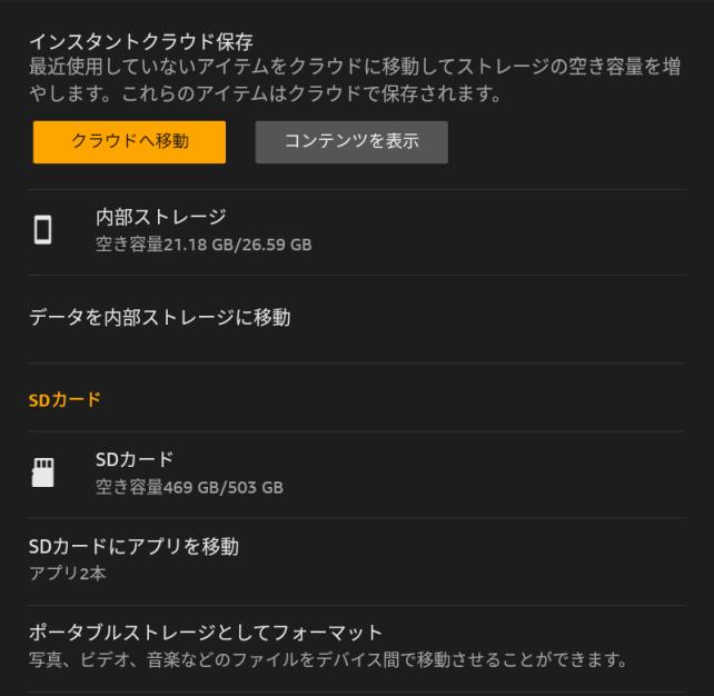 503GBの「内部ストレージ」へ拡張