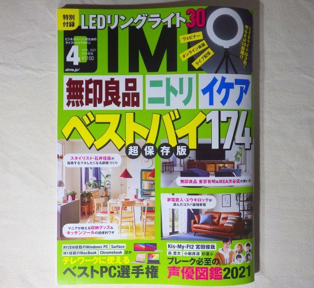 ビジネスマン向けトレンド系雑誌、DIME2021年4月号