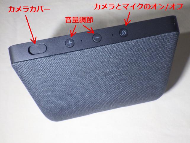 製品上部には3つのボタンとひとつのスライドカバーが