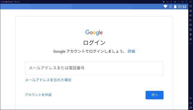 最初にGoogleアカウント設定