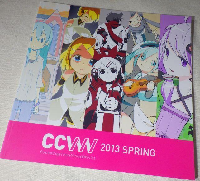 CCVW 2013 SPRINGはCocoaCigaretteVisualWorksの新作?