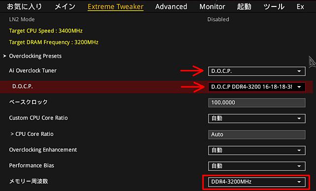 ...「D.O.C.P.」に変えて、XMP()を適用するとクロック周波数が3200MHzに