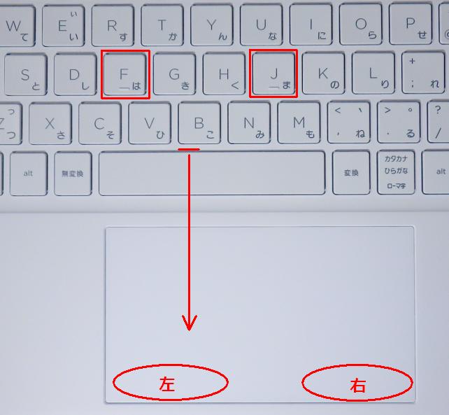 「F」と「J」に両手の人差し指が来るので、その中央の「B(もしくはやや左)」の真下がタッチパッド中央が使いやすい