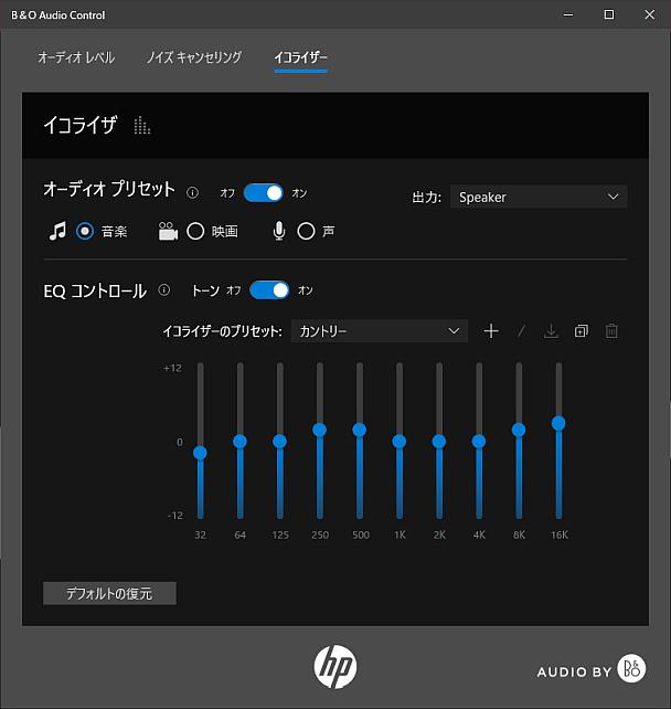 500Hzあたりと、8kHz以上を緩やかに上げた「カントリー」は良く通る