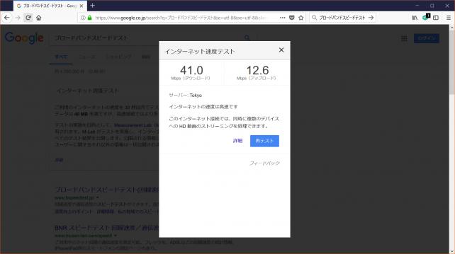 ▲Google speedtest