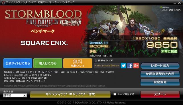 ▲Final Fantasy XIV 紅蓮のリベレーター ベンチマーク (GeForce GTX 970)