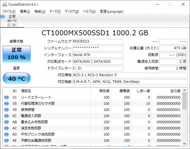 ▲Crystal Disk Info