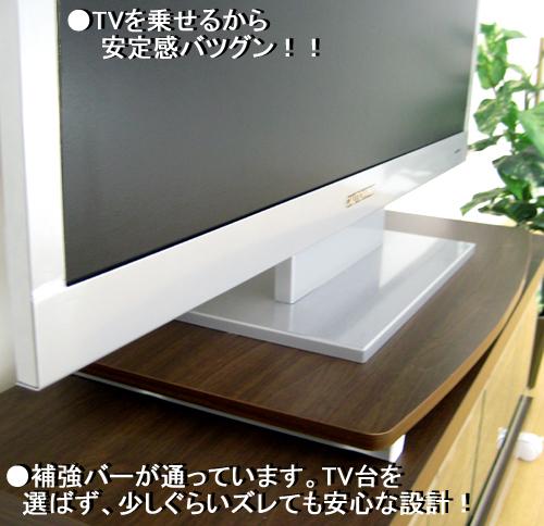 TVを載せるから台も安定する。