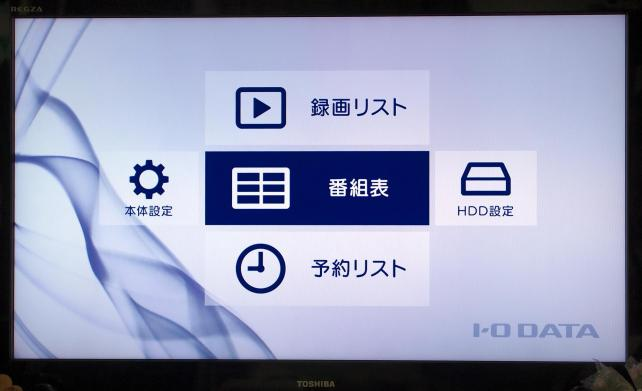 リモコンのホームボタンを押すとこのような画面が表示されます。