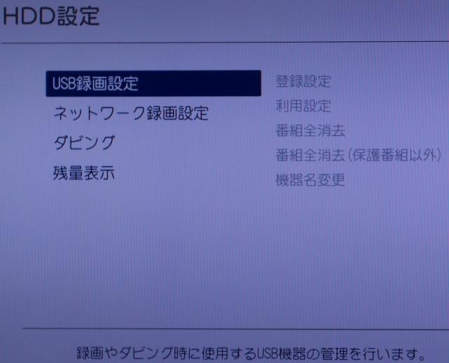 HDDの設定。USBは自動的に認識します。