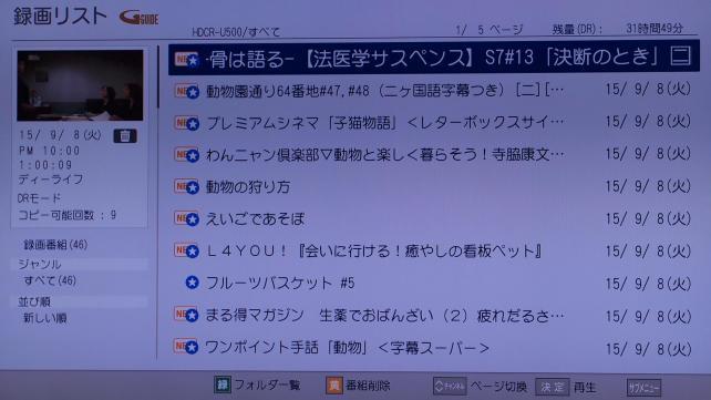 録画リストはこんな感じです。緑ボタンを押すことでジャンル分け表示ができます。連ドラ表示設定などがないのでREGZAの操作と比べるとちょっと不便。