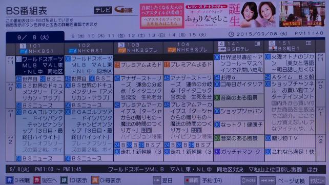 BSデジタルの番組表