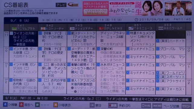 CSの番組表
