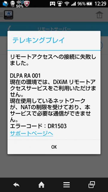 NAT変換してるネットワークでは、リモート再生ソフトが使用できません。ホテルのLANで接続できないことがあります。