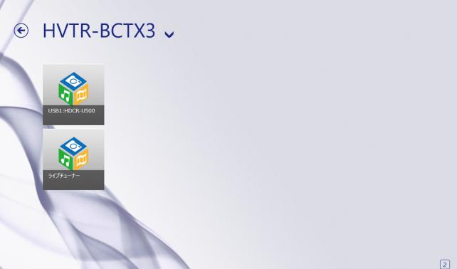 REC-ONを選択すると、ライブチューナーと接続してるUSB HDDの選択になります。