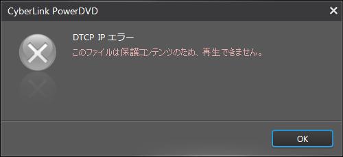 しかし、DTCP-IPエラーと出て映像を見ることはできませんでした。