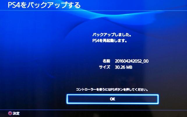 ⑧バックアップ完了のメッセージが表示されて、USBストレージへの書き出しは完了です。