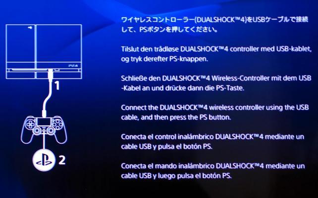 ㉑設定のバックアップ/復元から「PS4を復元する」を選択します。