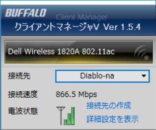 実際には802.11gは300Mbps、802.11acは866.5Mbpsでリンクしているのがわかる