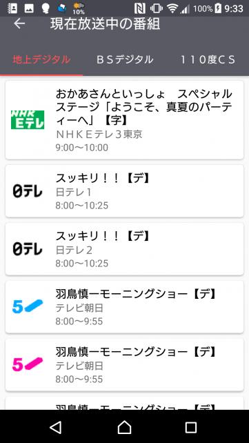 TVの番組表も一週間先までみれ、予約も可能です。