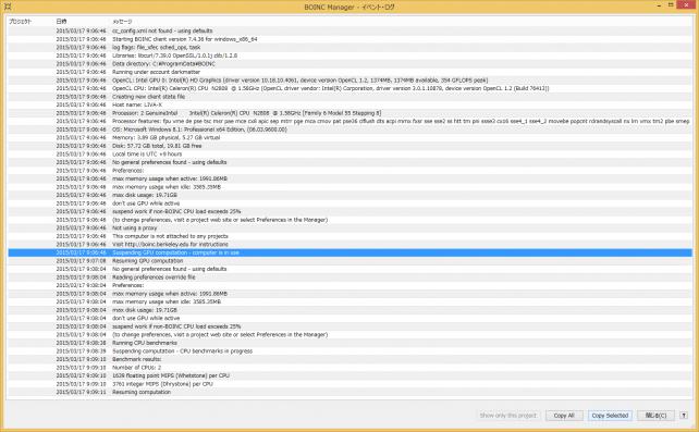 BOINCのログ