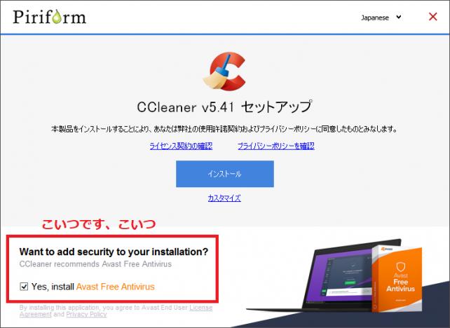 avast free antivirus 削除