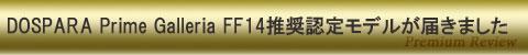 ドスパラ Prime Galleria FF14推奨認定モデルが届きました