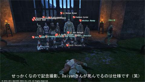 daiyanさんが死体なのは仕様です(笑)