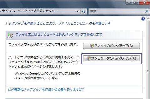 コンピュータのバックアップをクリック