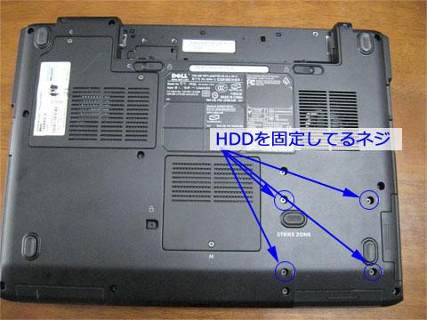 HDDを固定してるネジを外す
