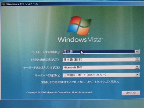 Windows のインストール画面が表示される