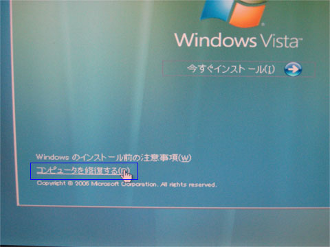 コンピュータを修復するをクリック
