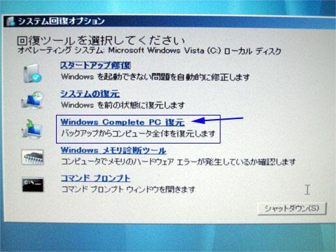 Windows Complete PC 復元をクリック