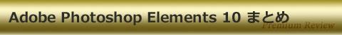 Adobe Photoshop Elements 10 まとめ