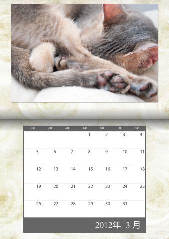 カレンダー2012年3月