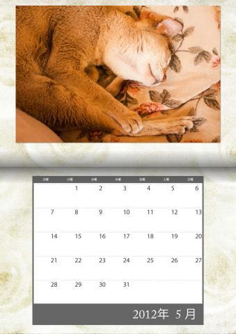 カレンダー2012年5月