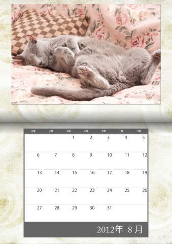 カレンダー2012年8月