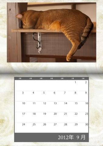カレンダー2012年9月