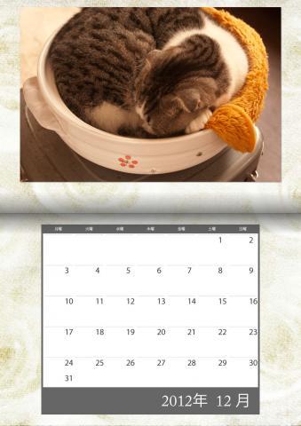 カレンダー2012年12月