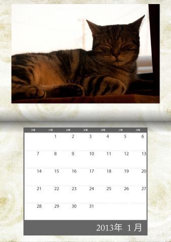 カレンダー2013年1月