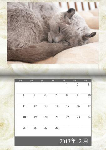 カレンダー2013年2月